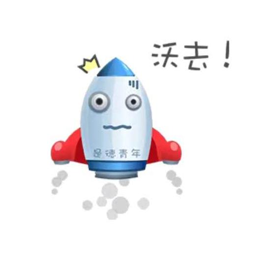 Rocket Landing Pilot messages sticker-0