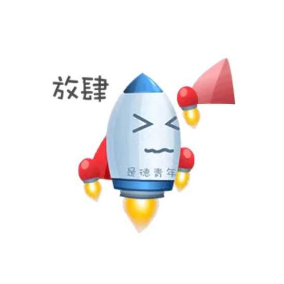 Rocket Landing Pilot messages sticker-6