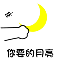 月亮 Emoji messages sticker-11