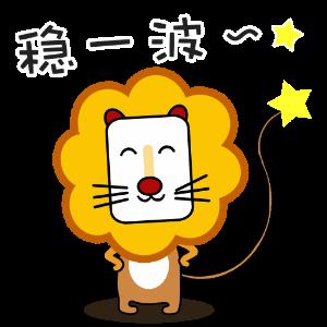 方狮人来咯 messages sticker-5