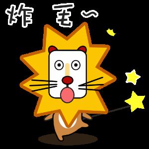 方狮人来咯 messages sticker-7