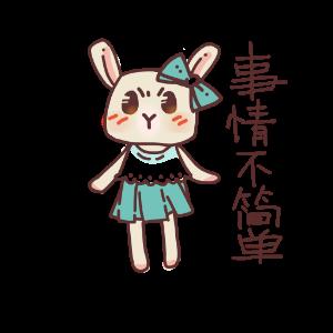 俏碧兔的生活 messages sticker-11