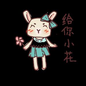 俏碧兔的生活 messages sticker-2