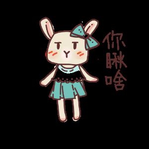 俏碧兔的生活 messages sticker-6