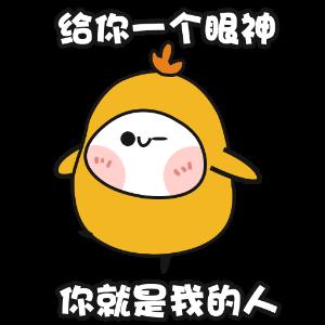 姗姗鸡咕咕 messages sticker-5