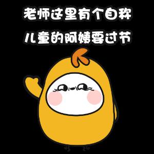 姗姗鸡咕咕 messages sticker-1