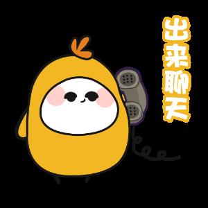 姗姗鸡咕咕 messages sticker-2
