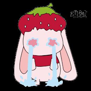 九西草莓兔 messages sticker-9