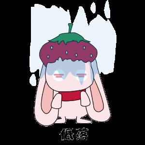 九西草莓兔 messages sticker-2
