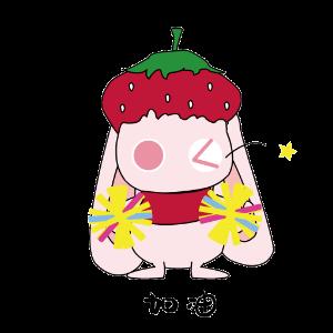 九西草莓兔 messages sticker-6
