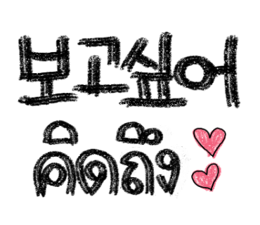 스티커 : 일반적인 단어 messages sticker-2