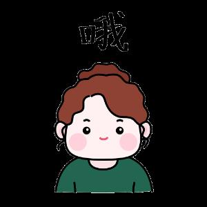 女主角肉丝儿 messages sticker-4