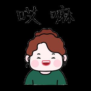 女主角肉丝儿 messages sticker-6