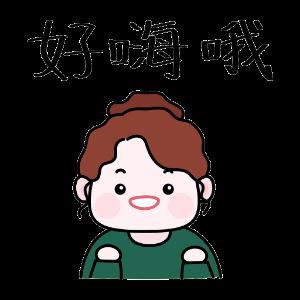 女主角肉丝儿 messages sticker-10