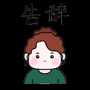 女主角肉丝儿 messages sticker-11