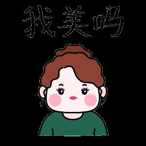女主角肉丝儿 messages sticker-2