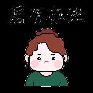 女主角肉丝儿 messages sticker-0