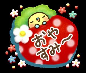 ステッカー:こはるびより messages sticker-8