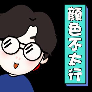 痴迷设计先生 messages sticker-10