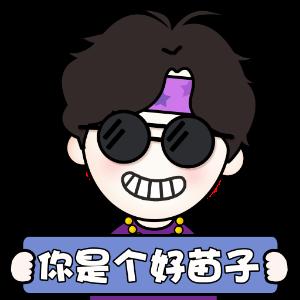 痴迷设计先生 messages sticker-9