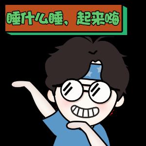痴迷设计先生 messages sticker-4
