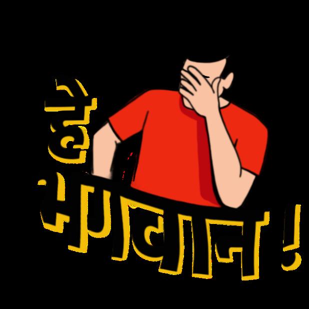 Rozaana हिन्दी messages sticker-3
