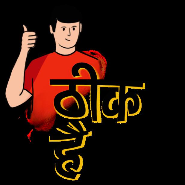 Rozaana हिन्दी messages sticker-7