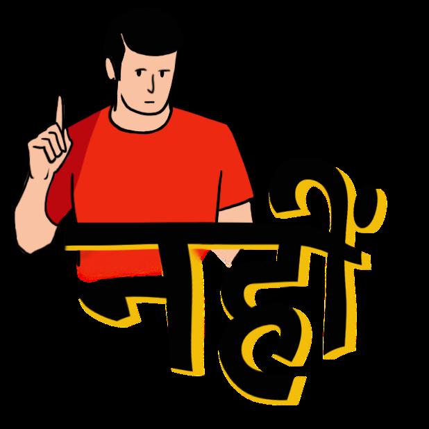 Rozaana हिन्दी messages sticker-5
