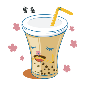 初见珍珠奶茶 messages sticker-4
