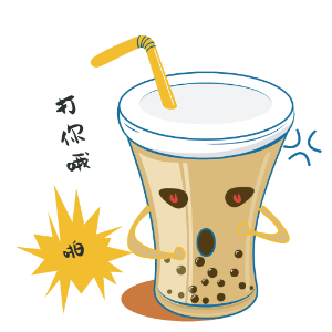 初见珍珠奶茶 messages sticker-2