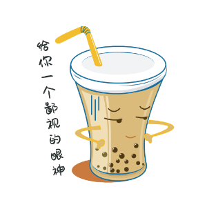 初见珍珠奶茶 messages sticker-3