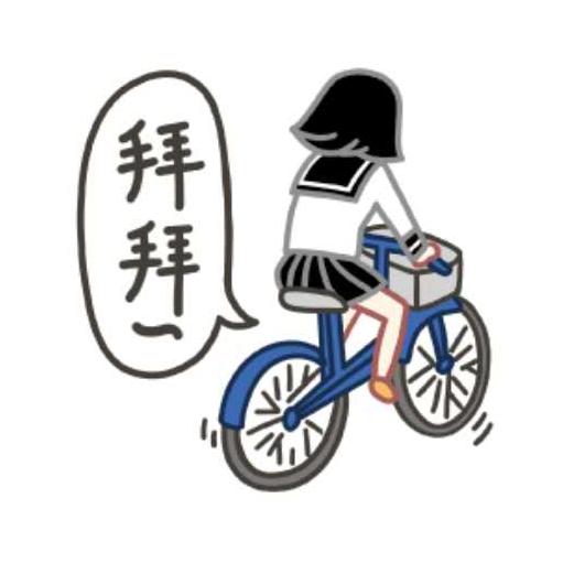 樱花中文版STICKER messages sticker-10