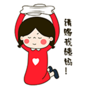 小红来了么 messages sticker-10