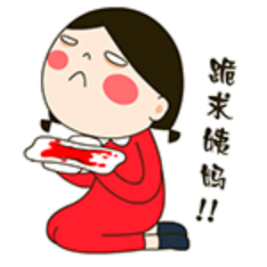 小红来了么 messages sticker-7