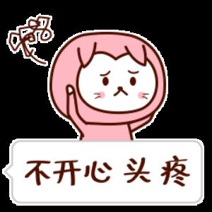 二喵的温馨故事 messages sticker-8