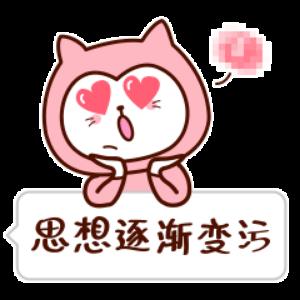 二喵的温馨故事 messages sticker-0