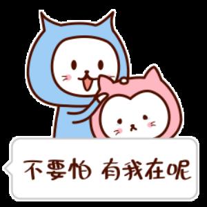 二喵的温馨故事 messages sticker-1