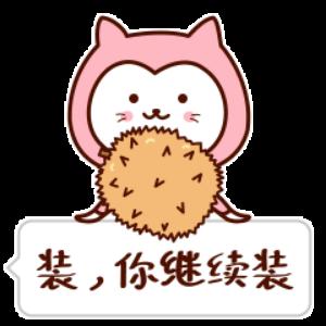 二喵的温馨故事 messages sticker-10