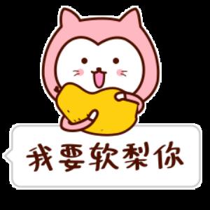 二喵的温馨故事 messages sticker-6