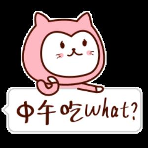 二喵的温馨故事 messages sticker-9
