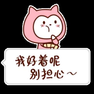 二喵的温馨故事 messages sticker-2