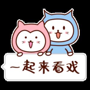 二喵的温馨故事 messages sticker-5