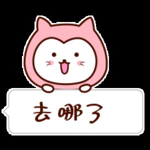 二喵的温馨故事 messages sticker-11