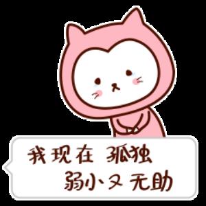 二喵的温馨故事 messages sticker-3