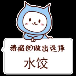 二喵的温馨故事 messages sticker-7
