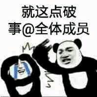 聊天斗图神器 messages sticker-6