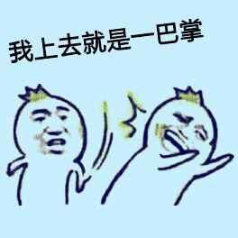 聊天斗图神器 messages sticker-0