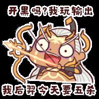 王者搞笑聊天神器 messages sticker-1