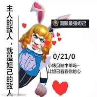 王者搞笑聊天神器 messages sticker-4