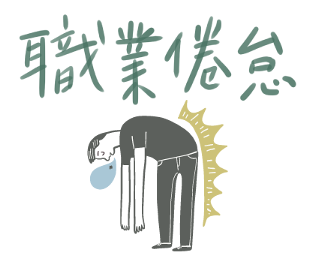 手繪風貼紙(STICKERS) messages sticker-8